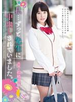 「私…ずっと先生に中出しされていました。 松嶋真麻」のパッケージ画像