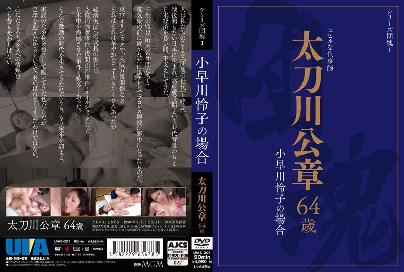 巨乳の人妻、小早川怜子出演のクンニ無料熟女動画像。シリーズ団塊1 太刀川公章 64歳 小早川怜子の場合