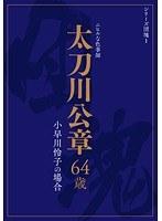 (h_929uias00001)[UIAS-001] シリーズ団塊1 太刀川公章 64歳 小早川怜子の場合 ダウンロード