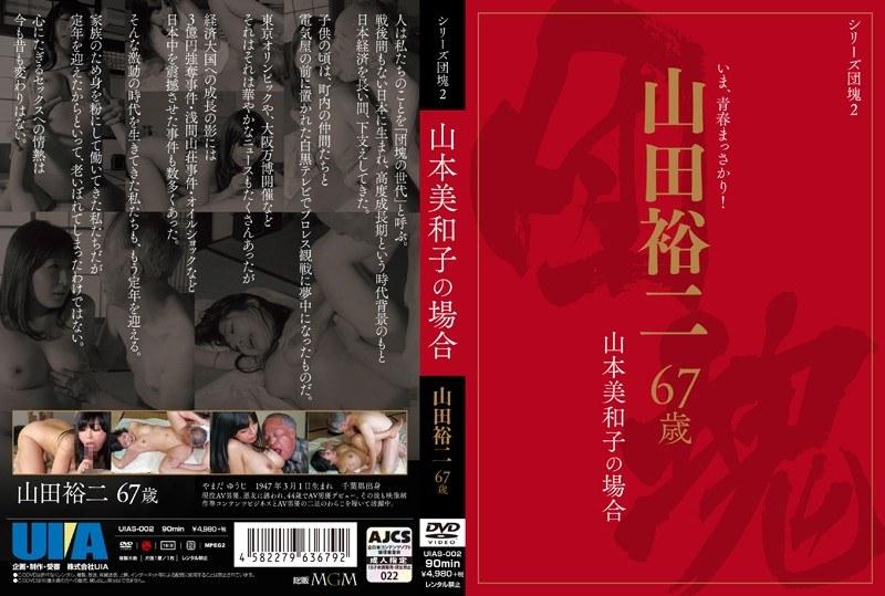 シリーズ団塊2 山田裕二 67歳 山本美和子の場合