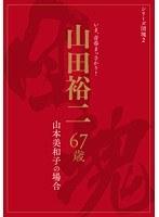 (h_929uias00002)[UIAS-002] シリーズ団塊2 山田裕二 67歳 山本美和子の場合 ダウンロード