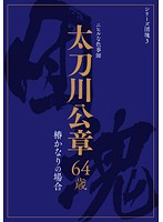 シリーズ団塊3 太刀川公章 64歳 椿かなりの場合 ダウンロード