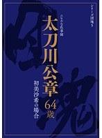 シリーズ団塊5 太刀川公章 64歳 初美沙希の場合 ダウンロード