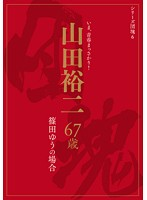 (h_929uias00006)[UIAS-006] シリーズ団塊6 山田裕二 67歳 篠田ゆうの場合 ダウンロード
