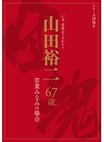 (h_929uias00008)[UIAS-008] シリーズ団塊8 山田裕二 67歳 若菜みなみの場合 ダウンロード