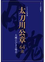 (h_929uias00009)[UIAS-009] シリーズ団塊9 太刀川公章 64歳 大槻ひびきの場合 ダウンロード