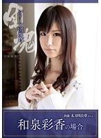 シリーズ団塊15 和泉彩香の場合 太刀川公章 64歳 ダウンロード