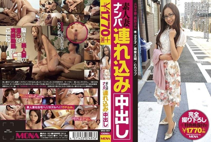 淫乱の美人、真野ゆりあ出演の中出し無料熟女動画像。素人妻ナンパ連れ込み中出し