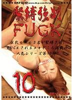 (h_952dkfu00010)[DKFU-010] 緊縛強制FUCK 10 ダウンロード