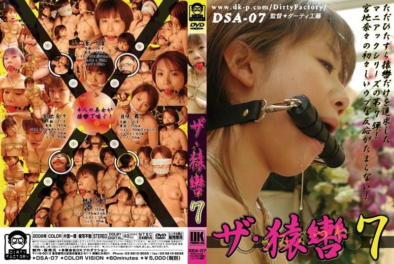 [DSA-007] ザ・猿轡 7 早乙女みなき(朝倉なほ) 月咲舞
