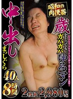 (h_958mari00113)[MARI-113] 昭和の肉便器歳をとってもガバガバゆるマン中出しまっしぐら40人8時間 ダウンロード