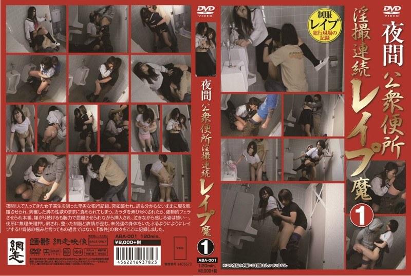 公衆便所にて、女子校生のレイプ無料ロリ動画像。夜間公衆便所 淫撮 連続レイプ魔 1