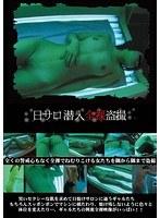 日サロ潜入全裸盗撮 ダウンロード
