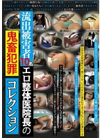 流出被害者10名エロ整体医院長の鬼畜犯罪コレクション ダウンロード
