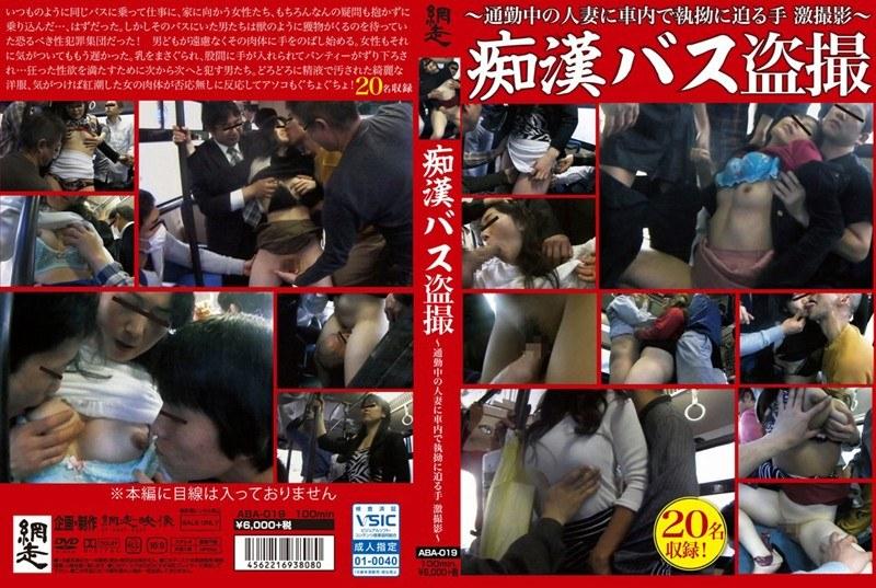 人妻ののぞき無料熟女動画像。痴漢バス盗撮 ~通勤中の人妻に車内で執拗に迫る手激撮~
