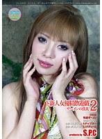 (h_967asw00092)[ASW-092] ド新人女優精飲遊戯 2 ザーメンの洗礼 ダウンロード