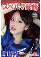スペルマ妖精 1 美女の精飲 夏希アンジュ ダウンロード
