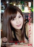 ごっくんドキュメント 3 美泉咲