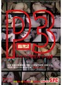 P-3 ザーメンマニア専門ビデオ-オール全裸-