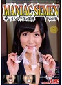 MANIAC SEMEN Vol.3 ザーメンマニアの妄想 星川麻紀
