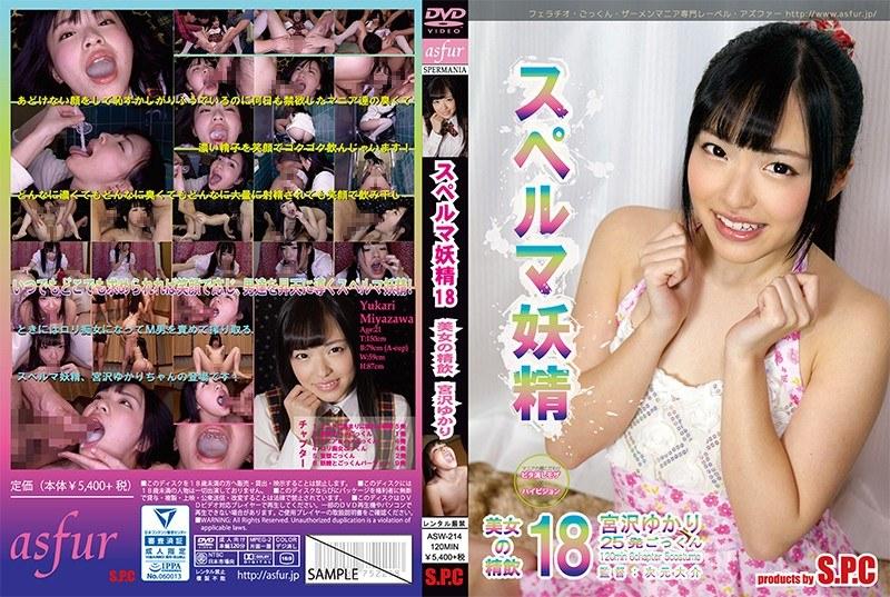 スペルマ妖精 18 美女の精飲 宮沢ゆかりのサンプル大画像
