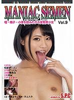 MANIAC SEMEN Vol.9 唾・精子・小便を飲みたがる変態美少女 杏璃さや ダウンロード