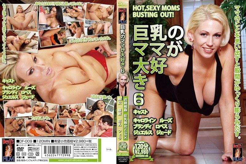 【きんぱつじゆくじよ】金髪のお母さんの無料熟女動画像。巨乳のママが大好き 6