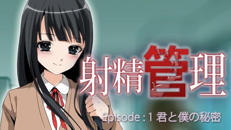 【エロアニメ 射精管理 君と僕の】Episode:1-射精管理-君と僕の秘密-女子校生のダウンロードページへ