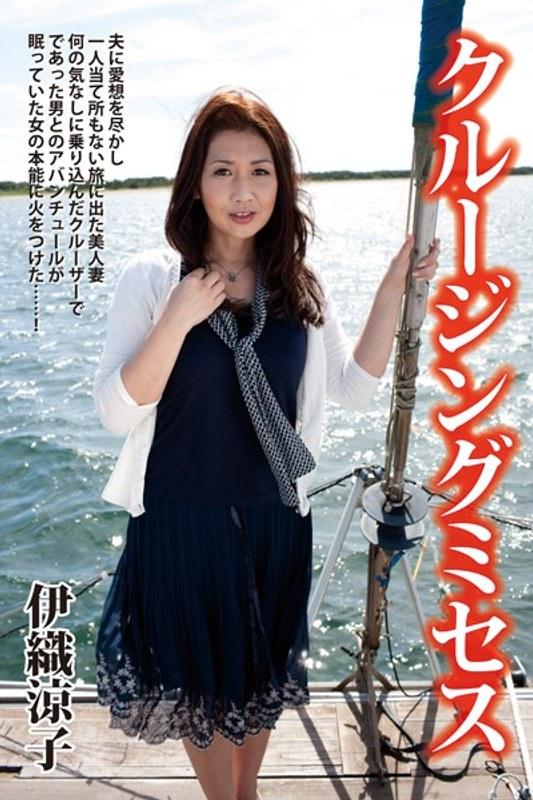 クルーザーにて、人妻、伊織涼子出演の不倫無料熟女動画像。クルージングミセス 伊織涼子