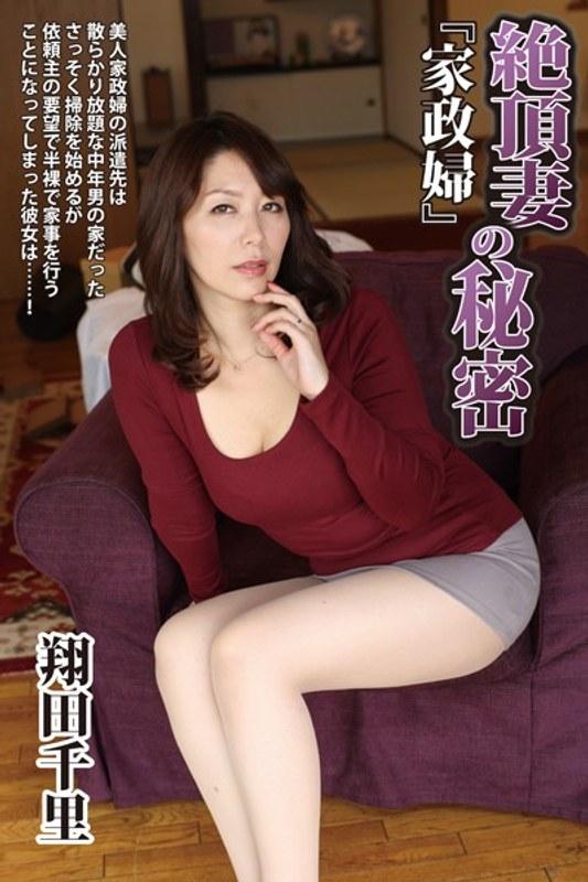 中年の人妻、翔田千里出演の絶頂無料熟女動画像。絶頂妻の秘密『家政婦』 翔田千里