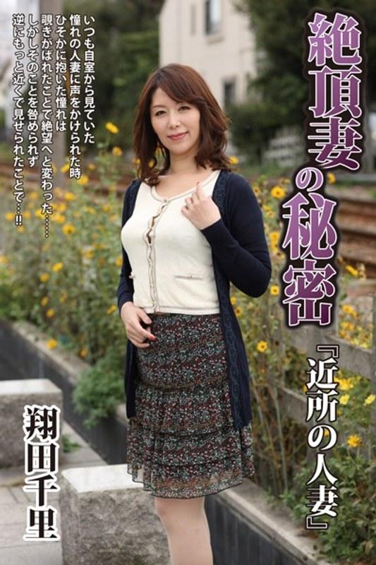 [DRAMA-006] 絶頂妻の秘密『近所の人妻』 翔田千里 DRAMA 人妻 ドラマ