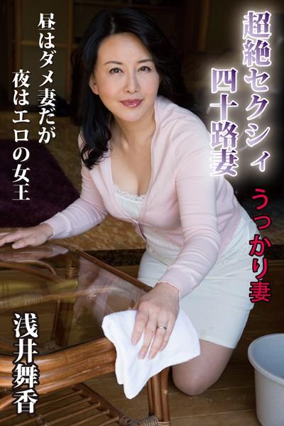 [DRAMA-011] 超絶セクシィ四十路妻『うっかり妻』昼はダメ妻だが夜はエロの女王 浅井舞香