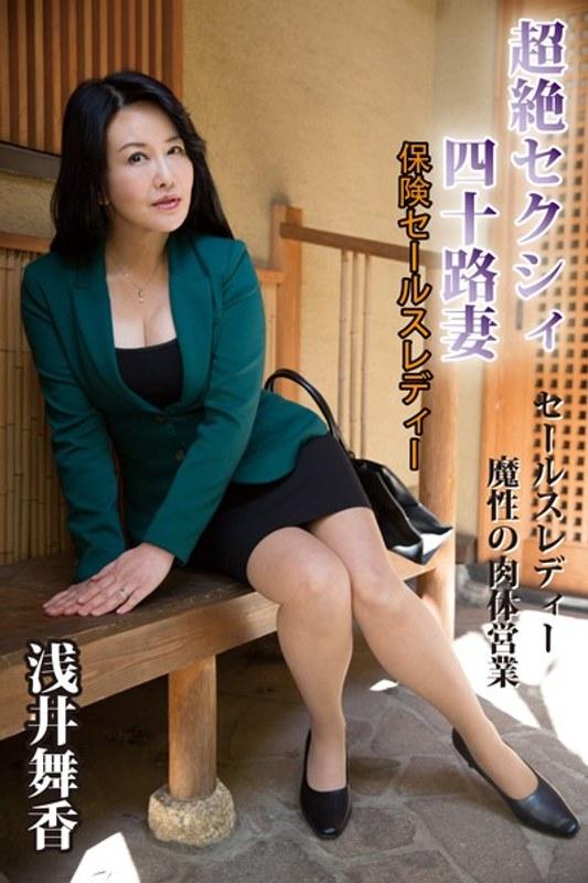 [DRAMA-012] 超絶セクシィ四十路妻『保険セールスレディー』セールスレディー魔性の肉体営業 浅井舞香