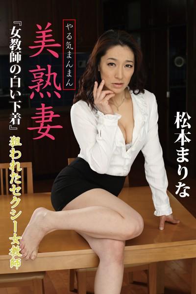 人妻、松本まりな出演の訪問無料熟女動画像。やる気まんまん美熟妻『女教師の白い下着』狙われたセクシー女教師 松本まりな