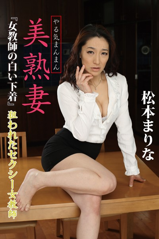 [DRAMA-014] やる気まんまん美熟妻『女教師の白い下着』狙われたセクシー女教師 松本まりな 人妻 ドラマ 熟女