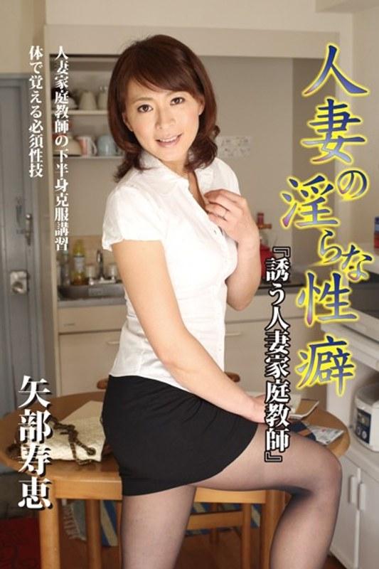 ミニスカの家庭教師、矢部寿恵出演の無料熟女動画像。人妻の淫らな性癖『誘う人妻家庭教師』 矢部寿恵