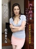 「四十路妻はエロすぎて……『色気あふれる同僚の妻』 松本まりな」のパッケージ画像