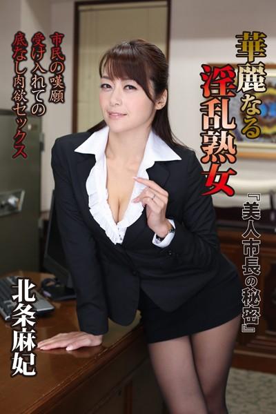 [DRAMA-024] 華麗なる淫乱熟女『美人市長の秘密』 北条麻妃