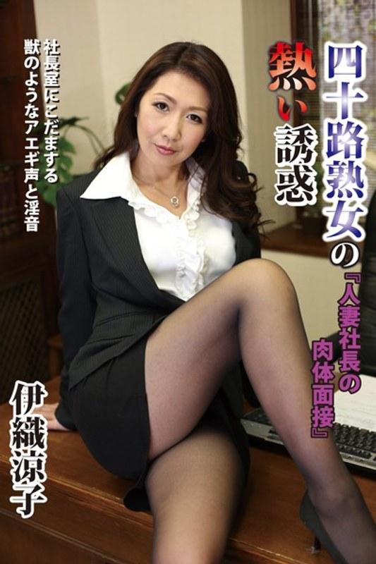 [DRAMA-025] 四十路熟女の熱い誘惑『人妻社長の肉体面接』 伊織涼子