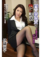 四十路熟女の熱い誘惑『人妻社長の肉体面接』 伊織涼子