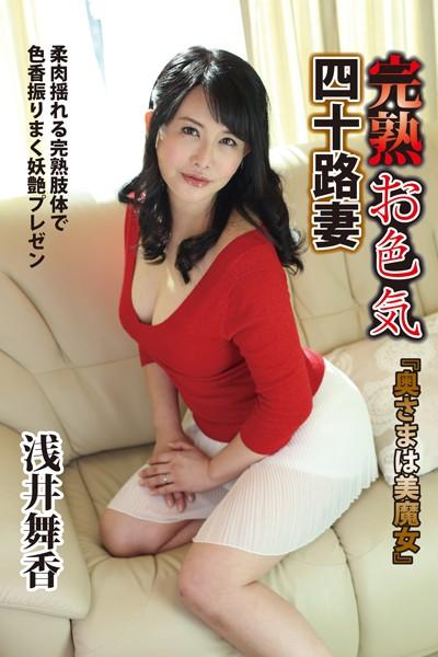 【最新作】完熟お色気四十路妻『奥さまは美魔女』 浅井舞香