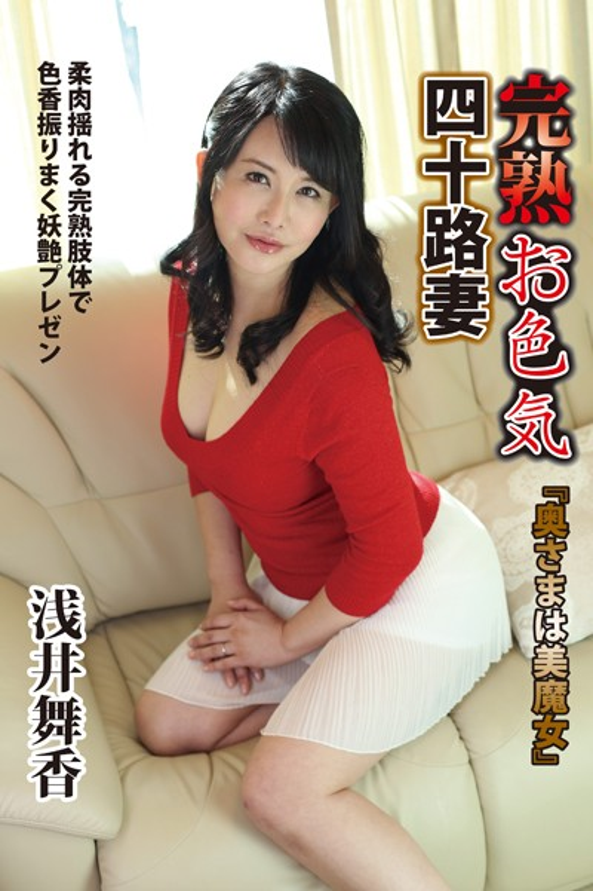 [DRAMA-027] 完熟お色気四十路妻『奥さまは美魔女』 浅井舞香