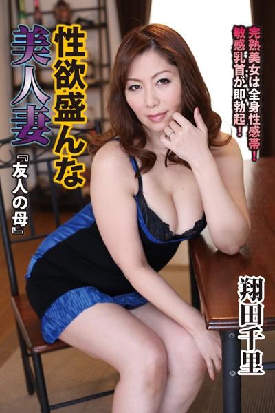 【最新作】性欲盛んな美人妻『友人の母』 翔田千里