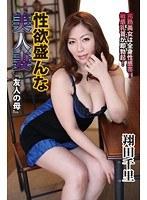 性欲盛んな美人妻『友人の母』 翔田千里