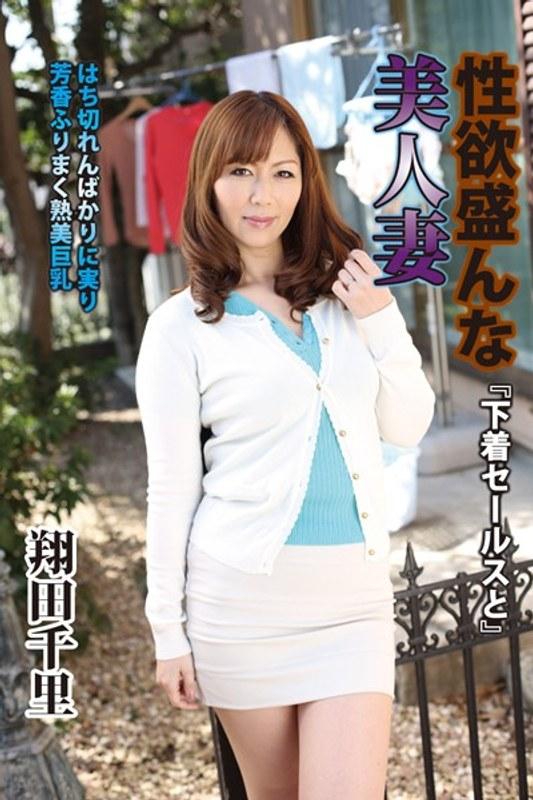 [DRAMA-030] 性欲盛んな美人妻『下着セールスと』 翔田千里