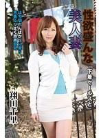 「性欲盛んな美人妻『下着セールスと』 翔田千里」のパッケージ画像
