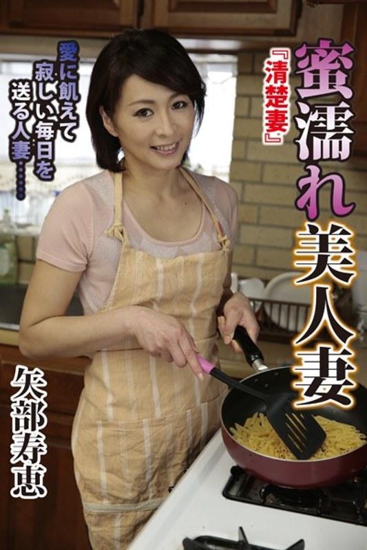 清楚の人妻、矢部寿恵出演の無料熟女動画像。蜜濡れ美人妻『清楚妻』 矢部寿恵