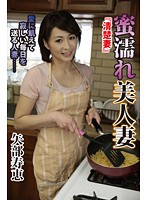「蜜濡れ美人妻『清楚妻』 矢部寿恵」のパッケージ画像