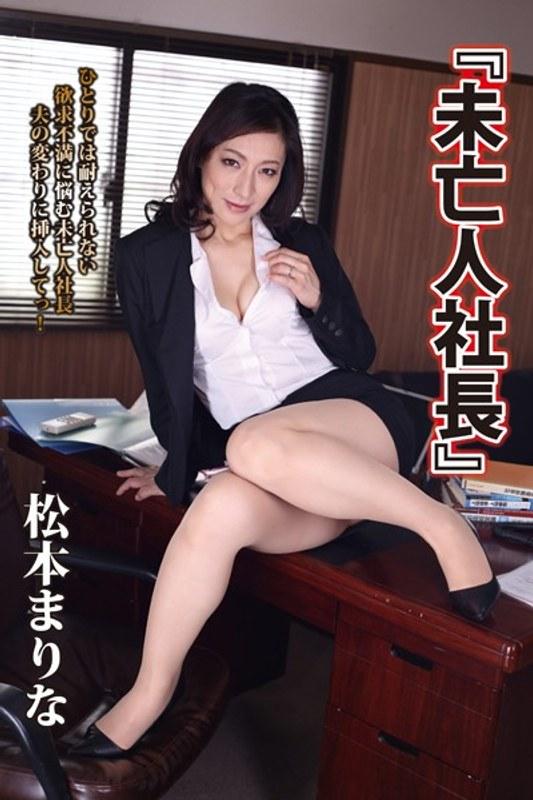[DRAMA-035] 『未亡人社長』 松本まりな