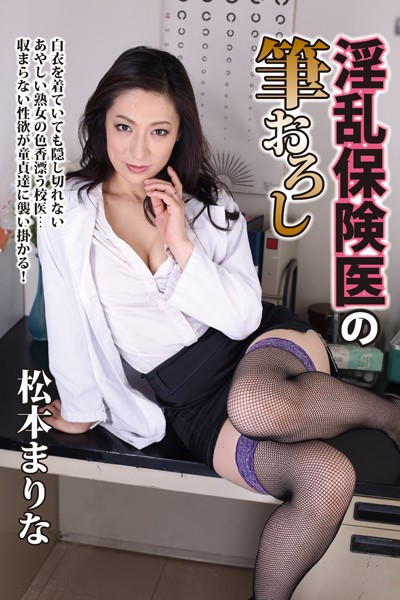 [DRAMA-036] 淫乱保険医の筆おろし 松本まりな